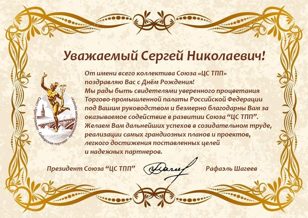Поздравления для сергея николаевича